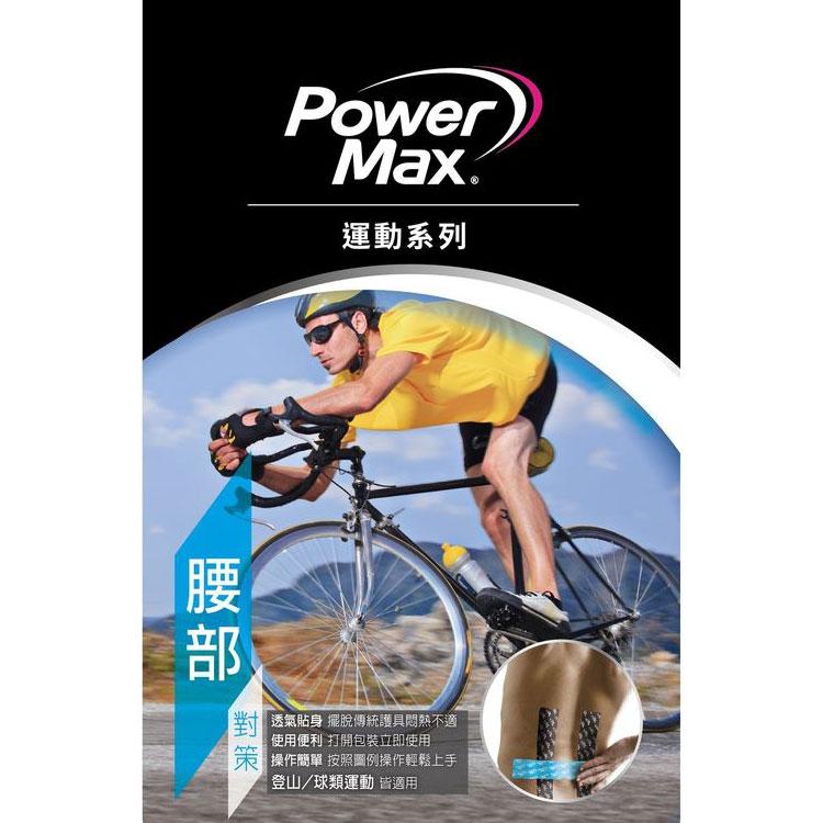 PowerMax 給力貼-腰部單片包 / 城市綠洲 (運動貼布、肌能貼、防護、舒緩)