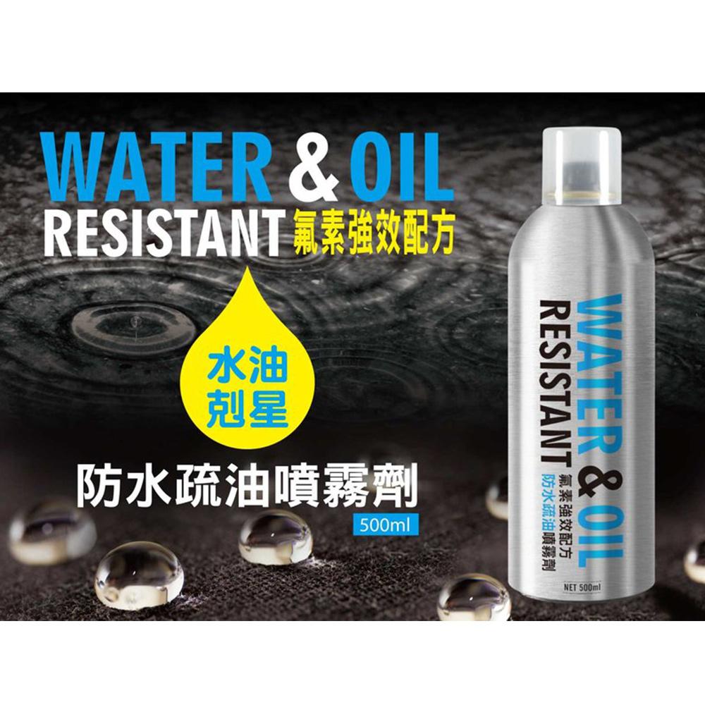 (5入組)【hoda】防水疏油噴霧劑 500ml(防潑水 鍍膜 抗油汙 氟素強效配方)