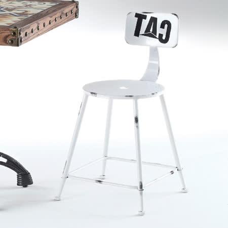 AS 潔莉鐵製餐椅