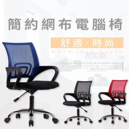 簡約透氣網布 人體工學電腦椅
