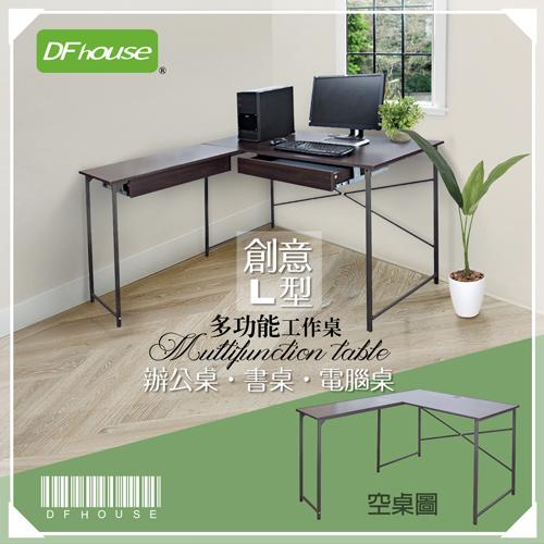 《DFhouse》創意L型多功能附雙抽屜式工作桌 (兩色)