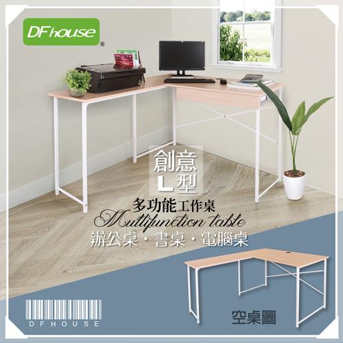 《DFhouse》創意L型多功能附1抽屜工作桌 (兩色)