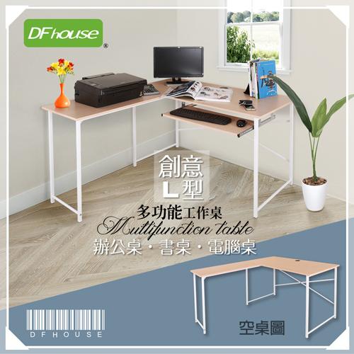 《DFhouse》創意L型多功能附鍵盤架式工作桌 (兩色)