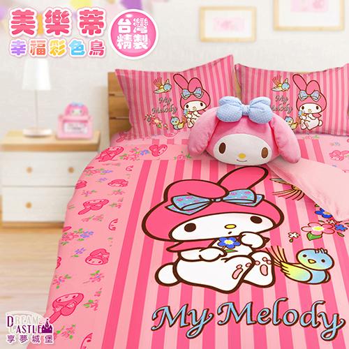 【享夢城堡】單人床包雙人兩用被套三件式組-MY MELODY美樂蒂 幸福彩色鳥-粉