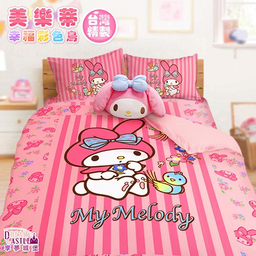 【享夢城堡】雙人床包兩用被套四件式組-MY MELODY美樂蒂 幸福彩色鳥-粉
