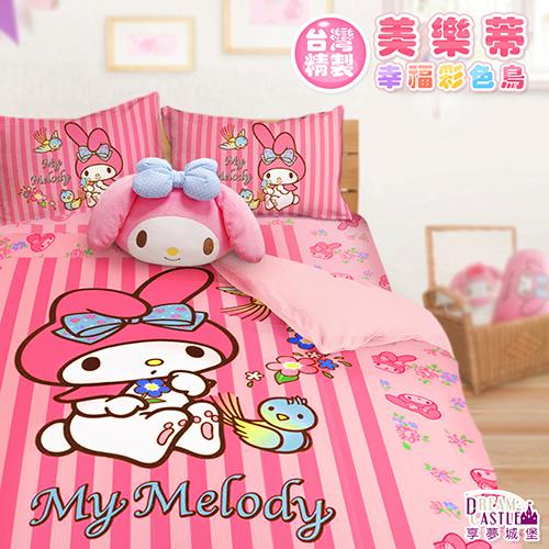 【享夢城堡】雙人加大床包兩用被套四件式組-MY MELODY美樂蒂 幸福彩色鳥-粉