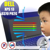 EZstick DELL XPS 13 9370 P82G 系列專用 防藍光螢幕貼 (可選鏡面或霧面)