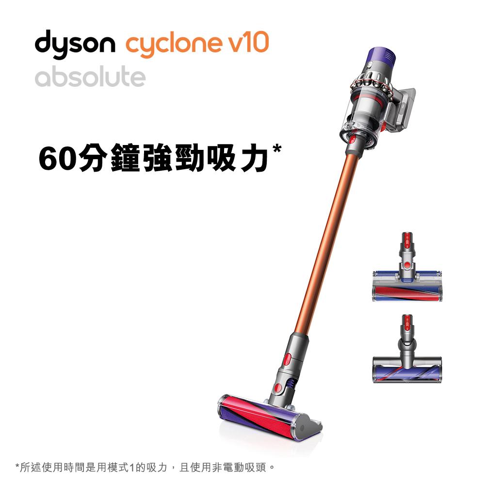 【9/30前送3吸頭】dyson Cyclone V10 Absolute SV12 無線手持吸塵器 銅色