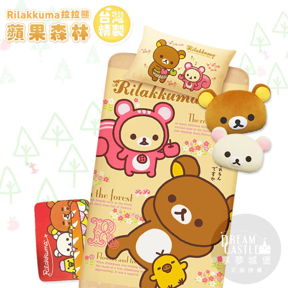 【享夢城堡】單人床包枕套3.5X6.2二件式組-拉拉熊Rilakkuma 蘋果森林-米黃