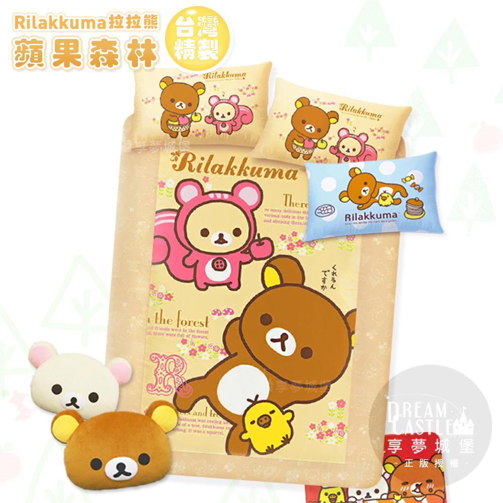 【享夢城堡】雙人床包枕套5X6.2三件式組-拉拉熊Rilakkuma 蘋果森林-米黃