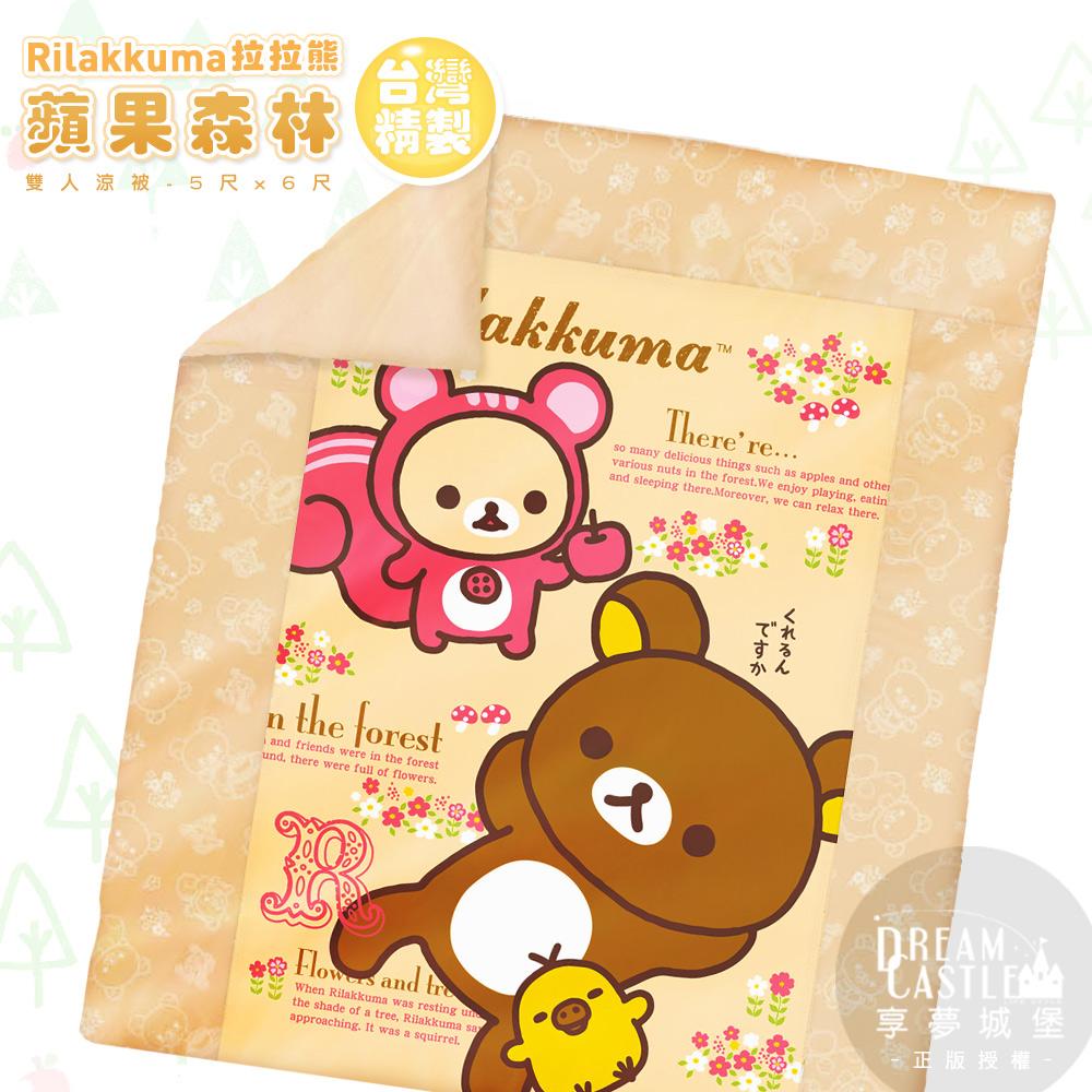 【享夢城堡】雙人涼被5X6-拉拉熊Rilakkuma 蘋果森林-米黃