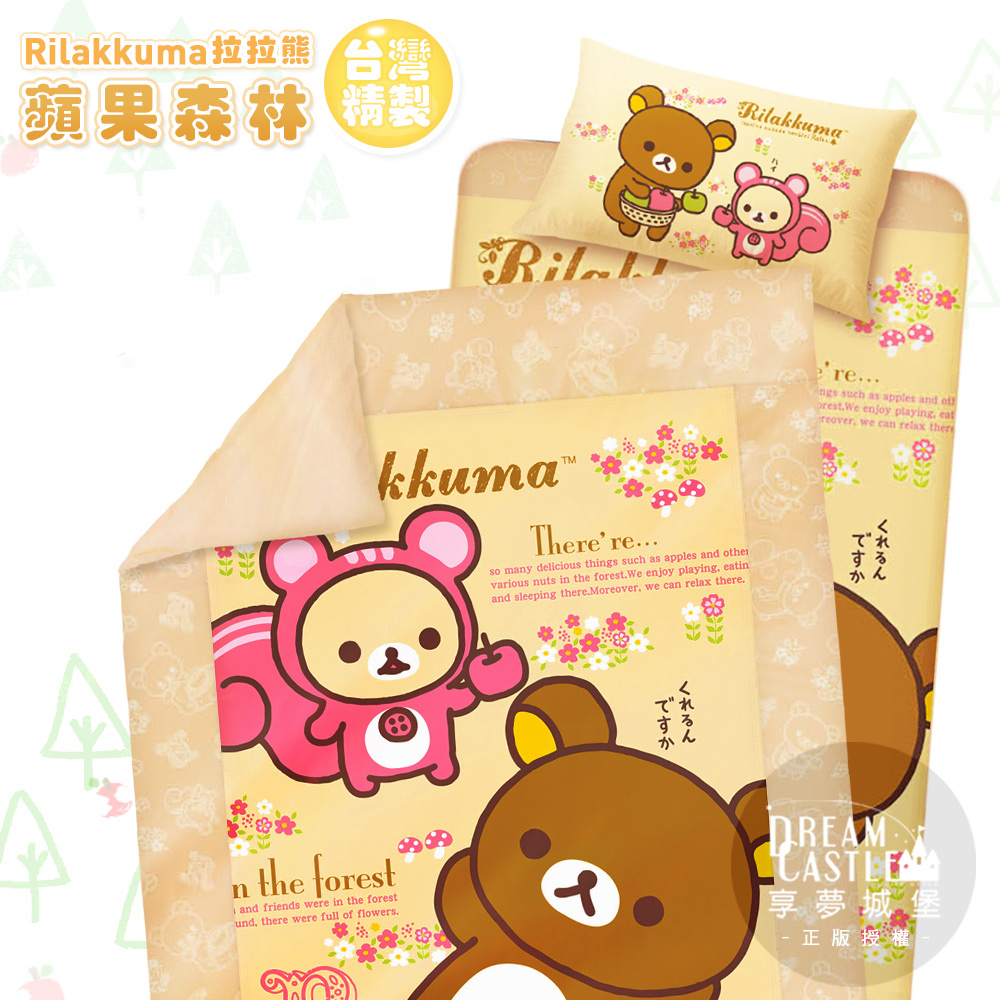 【享夢城堡】單人床包兩用被套三件式組-拉拉熊Rilakkuma 蘋果森林-米黃