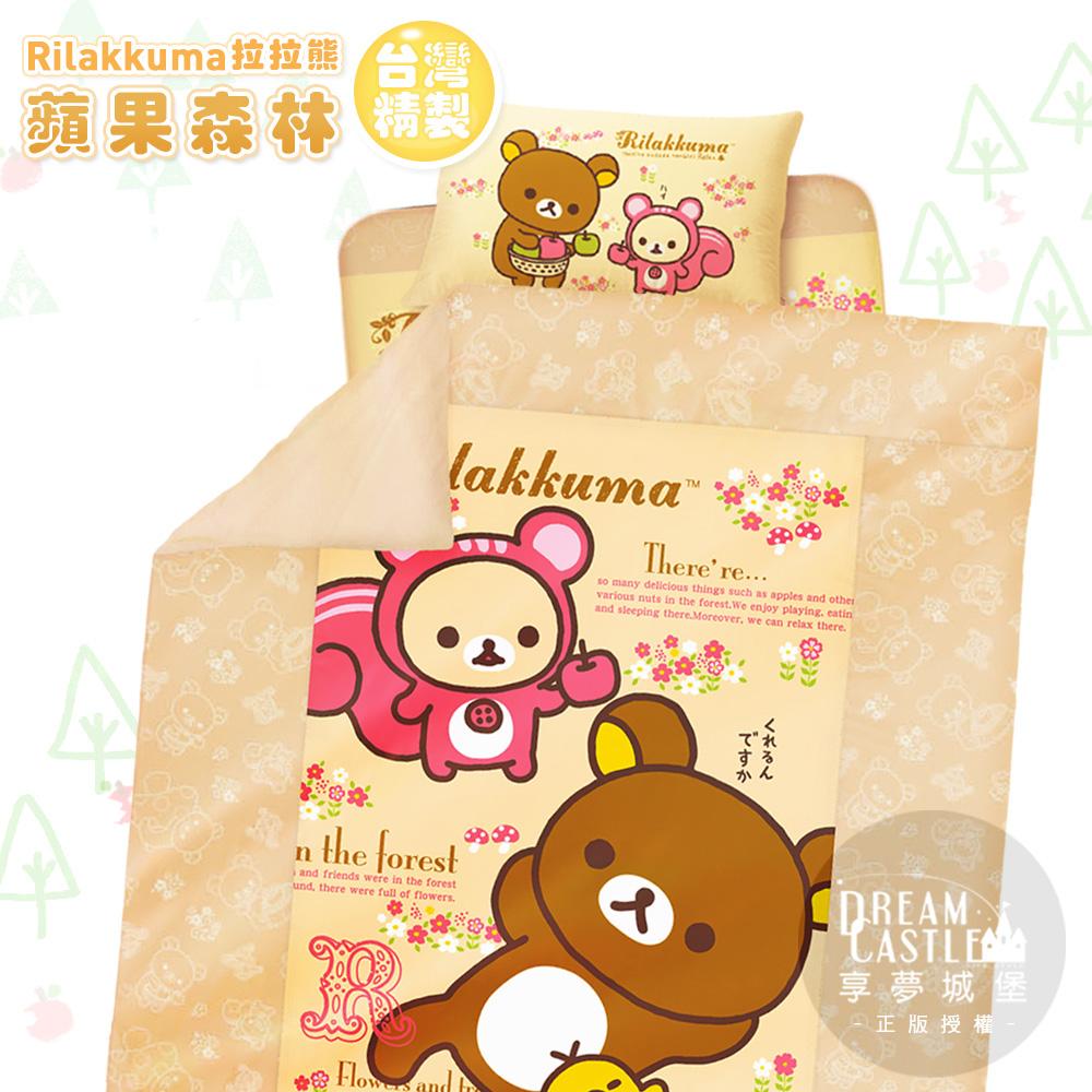 【享夢城堡】單人床包雙人薄被套三件式組-拉拉熊Rilakkuma 蘋果森林-米黃