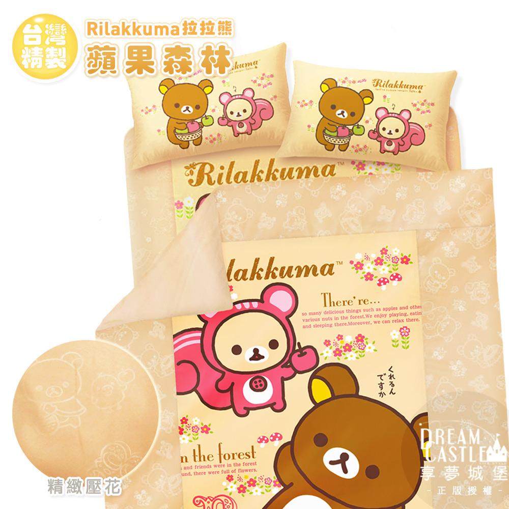 【享夢城堡】雙人床包薄被套四件式組-拉拉熊Rilakkuma 蘋果森林-米黃