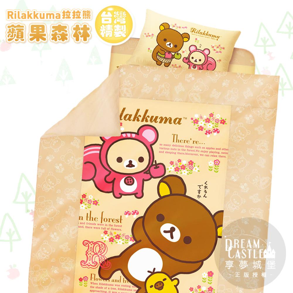 【享夢城堡】單人床包雙人兩用被套三件式組-拉拉熊Rilakkuma 蘋果森林-米黃
