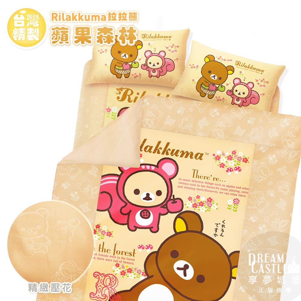 【享夢城堡】雙人床包兩用被套四件式組-拉拉熊Rilakkuma 蘋果森林-米黃