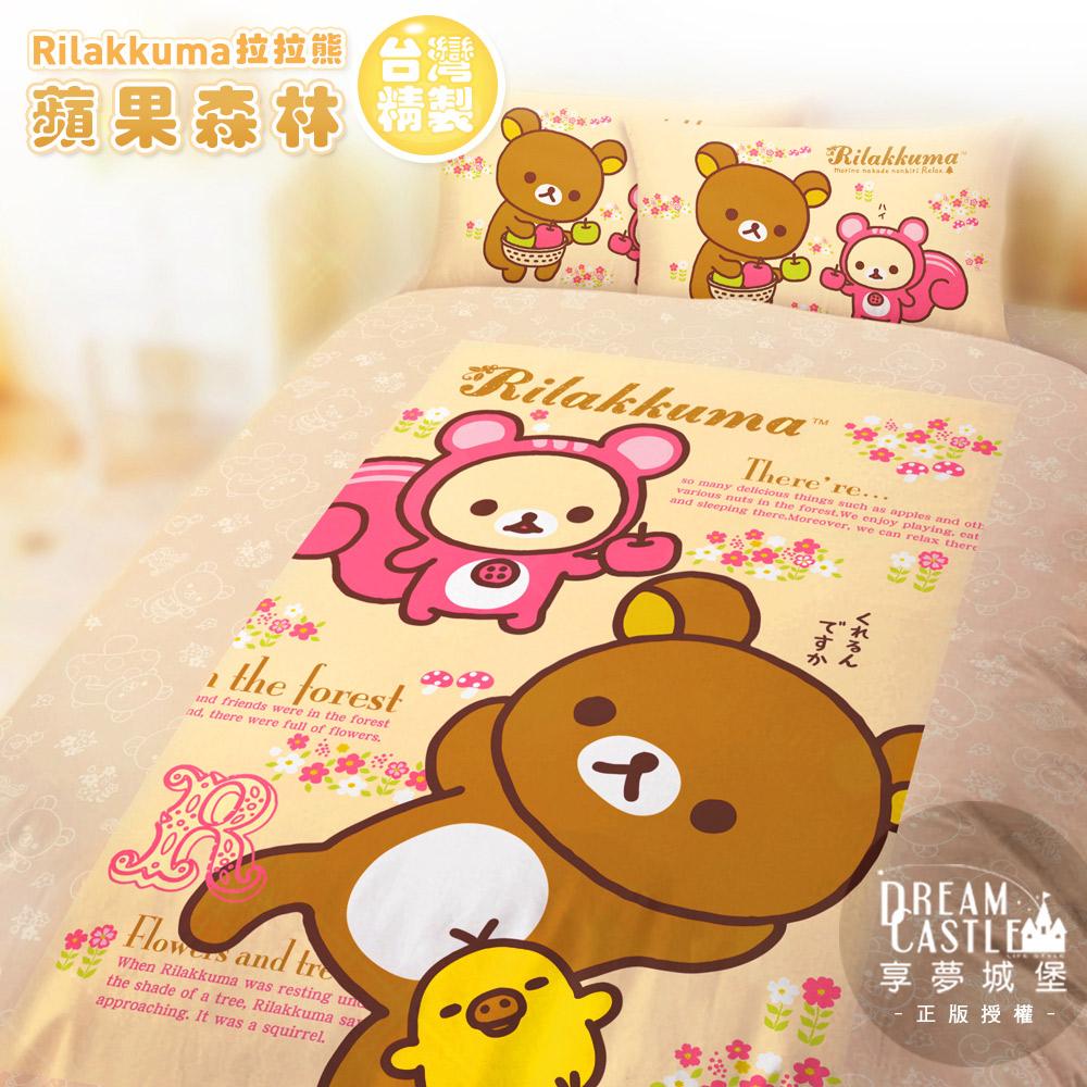 【享夢城堡】雙人加大床包兩用被套四件式組-拉拉熊Rilakkuma 蘋果森林-米黃