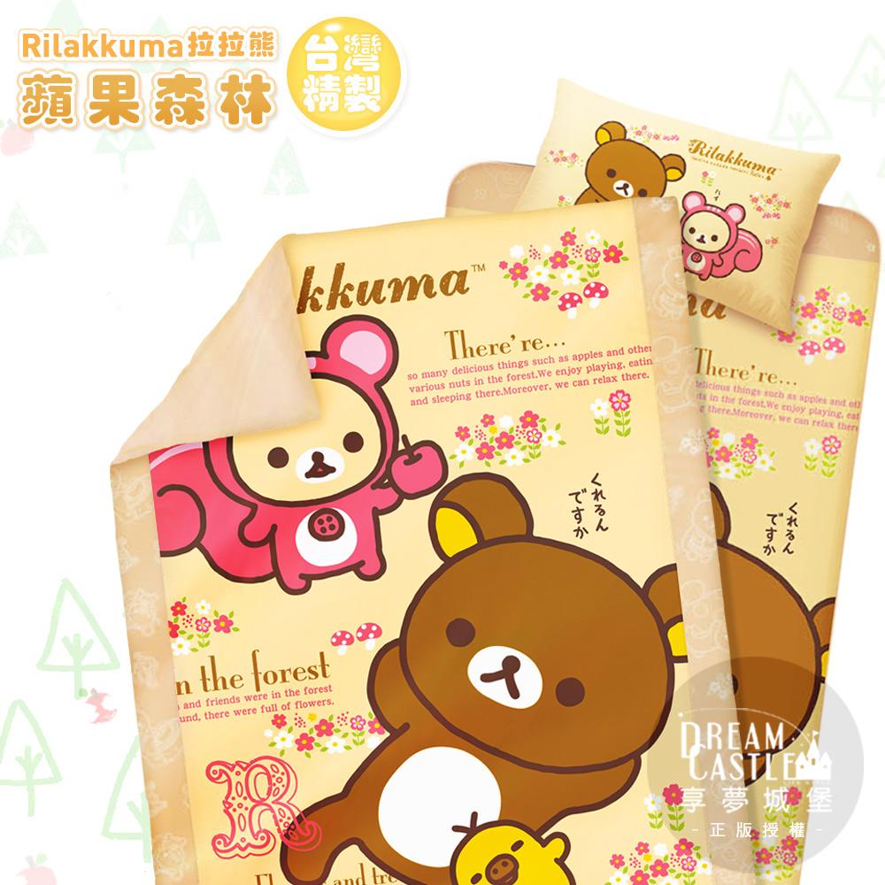【享夢城堡】單人床包涼被三件式組-拉拉熊Rilakkuma 蘋果森林-米黃