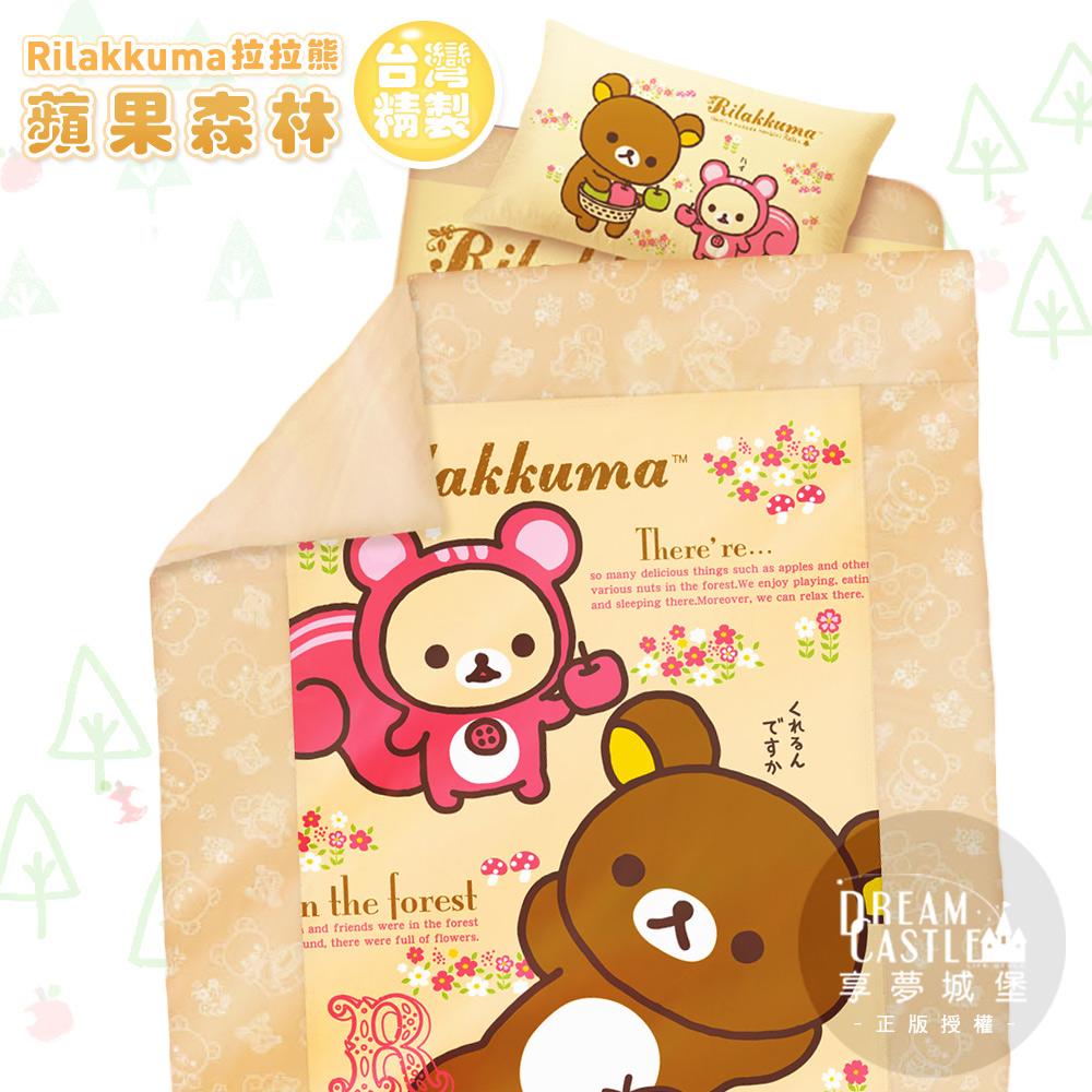 【享夢城堡】單人床包雙人涼被三件式組-拉拉熊Rilakkuma 蘋果森林-米黃