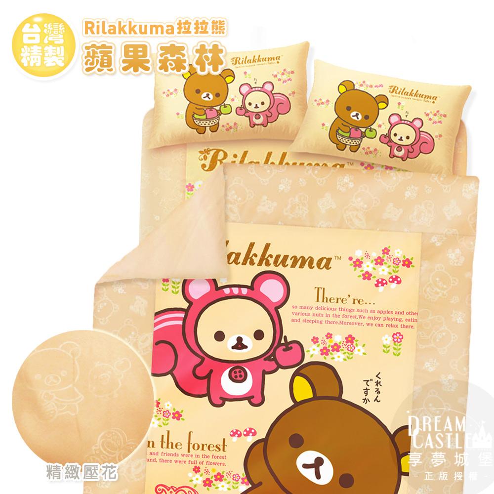 【享夢城堡】雙人床包涼被四件式組-拉拉熊Rilakkuma 蘋果森林-米黃