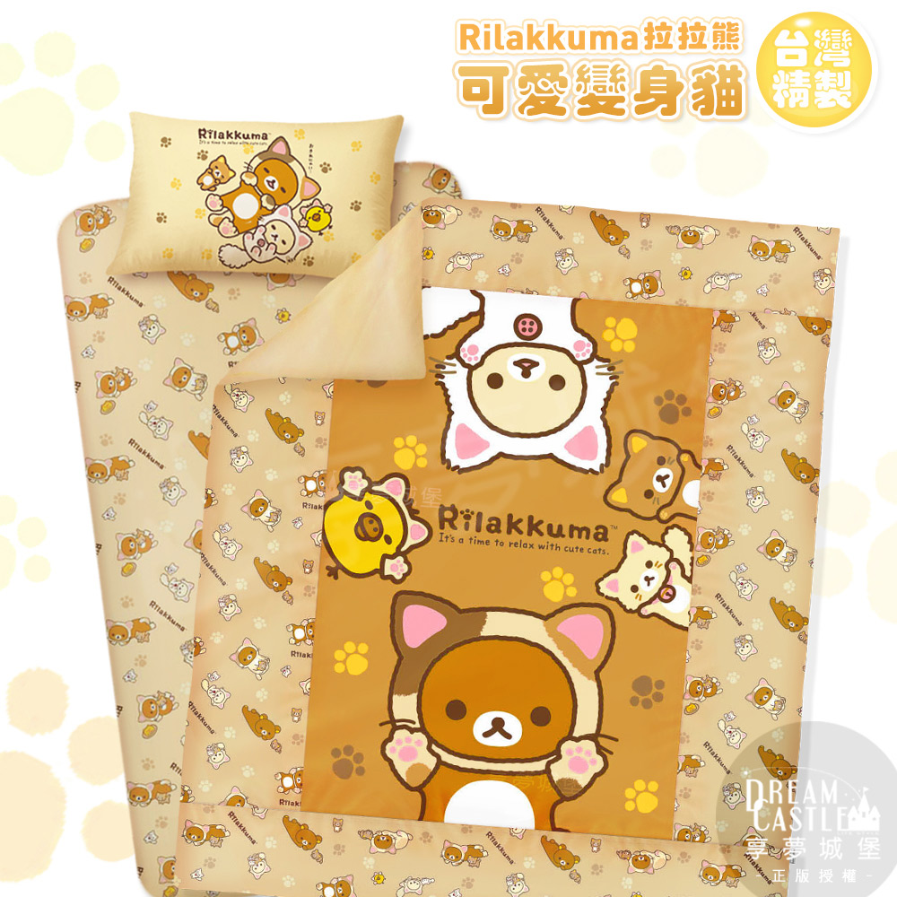 【享夢城堡】單人床包雙人薄被套三件式組-拉拉熊Rilakkuma 可愛變身貓-棕