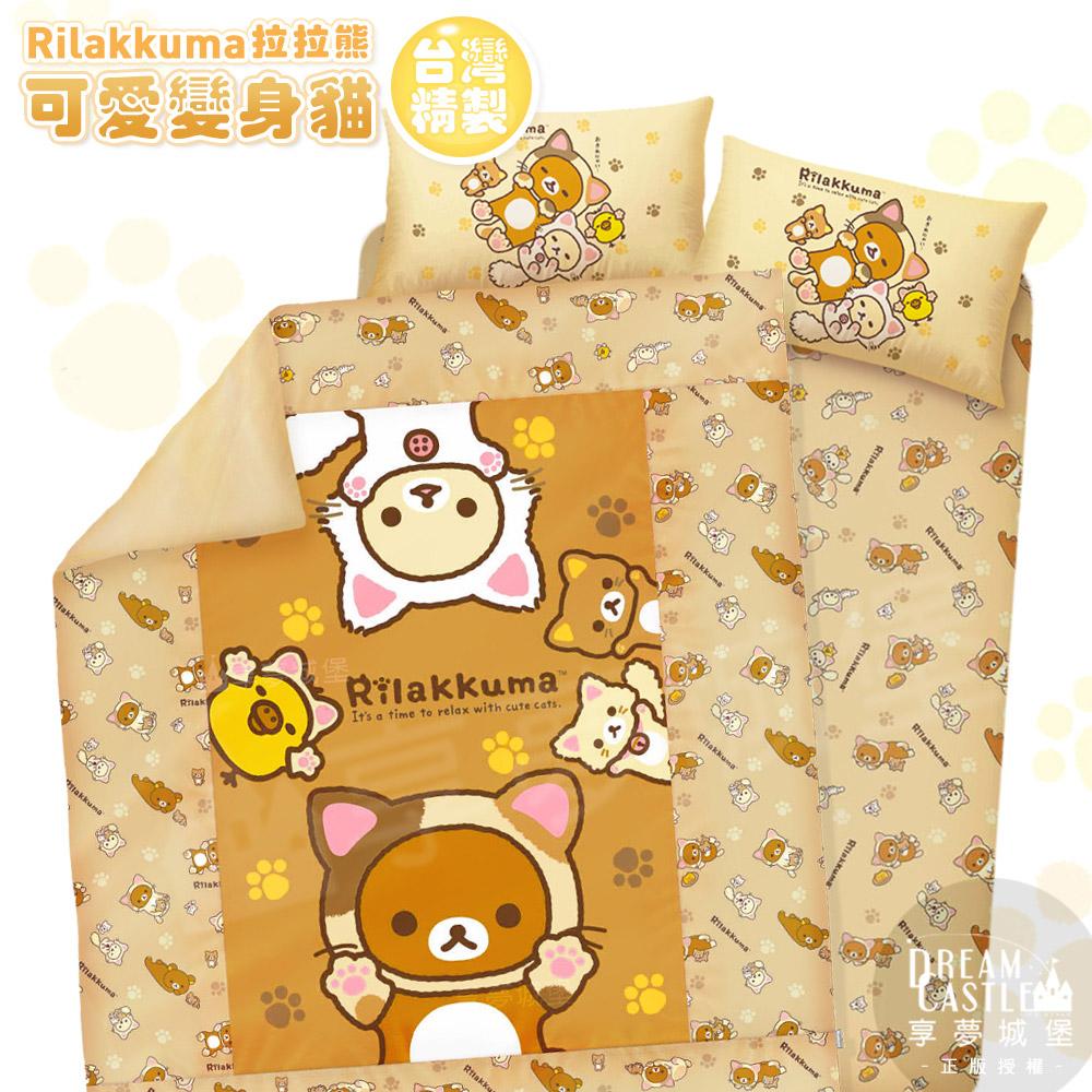 【享夢城堡】雙人床包薄被套四件式組-拉拉熊Rilakkuma 可愛變身貓-棕