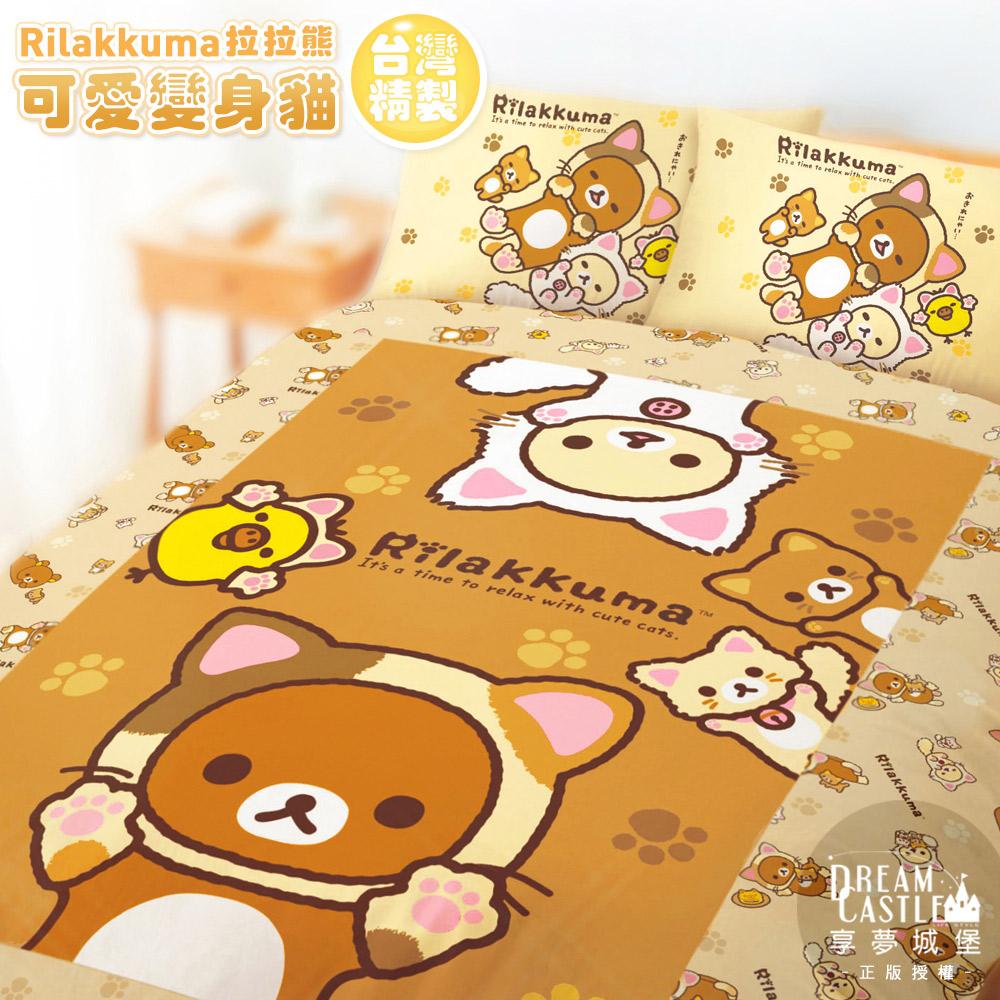 【享夢城堡】雙人加大床包薄被套四件式組-拉拉熊Rilakkuma 可愛變身貓-棕