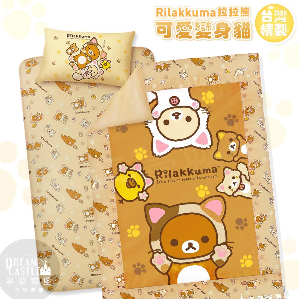 【享夢城堡】單人床包兩用被套三件式組-拉拉熊Rilakkuma 可愛變身貓-棕