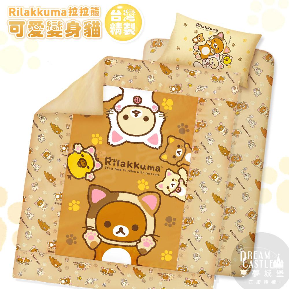 【享夢城堡】單人床包雙人兩用被套三件式組-拉拉熊Rilakkuma 可愛變身貓-棕