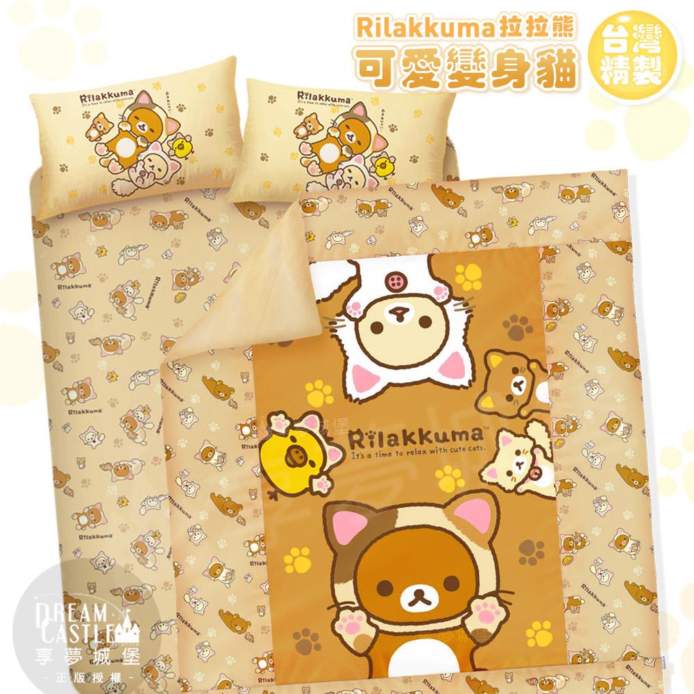 【享夢城堡】雙人床包兩用被套四件式組-拉拉熊Rilakkuma 可愛變身貓-棕