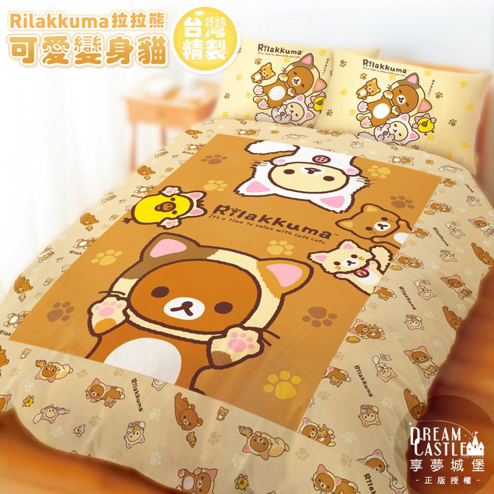 【享夢城堡】雙人加大床包兩用被套四件式組-拉拉熊Rilakkuma 可愛變身貓-棕