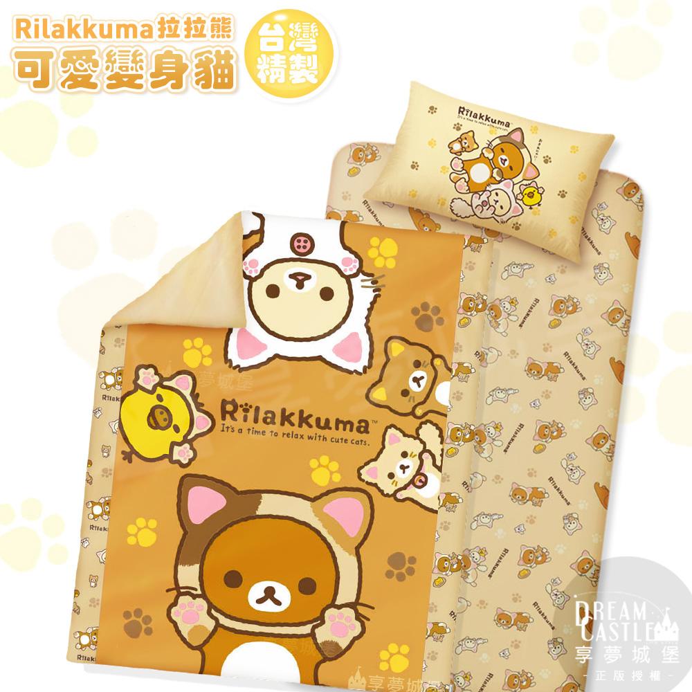 【享夢城堡】單人床包涼被三件式組-拉拉熊Rilakkuma 可愛變身貓-棕