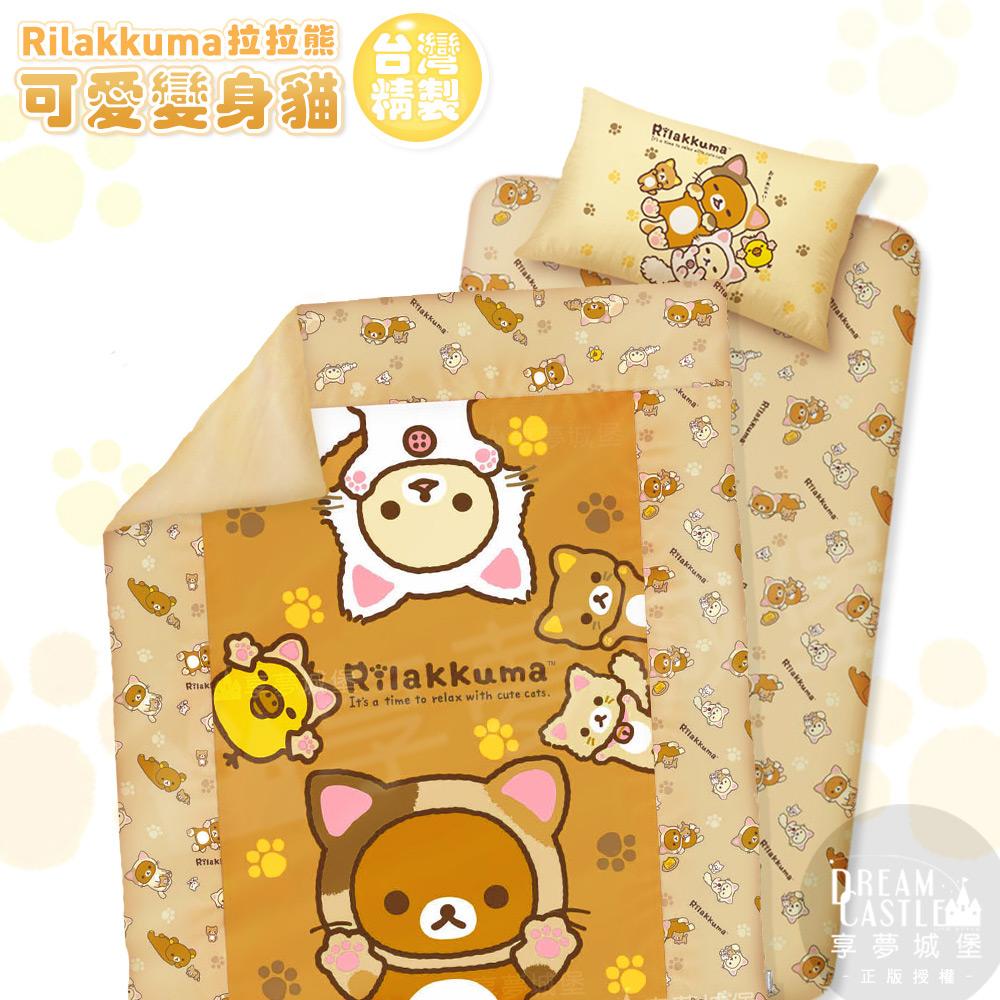 【享夢城堡】單人床包雙人涼被三件式組-拉拉熊Rilakkuma 可愛變身貓-棕
