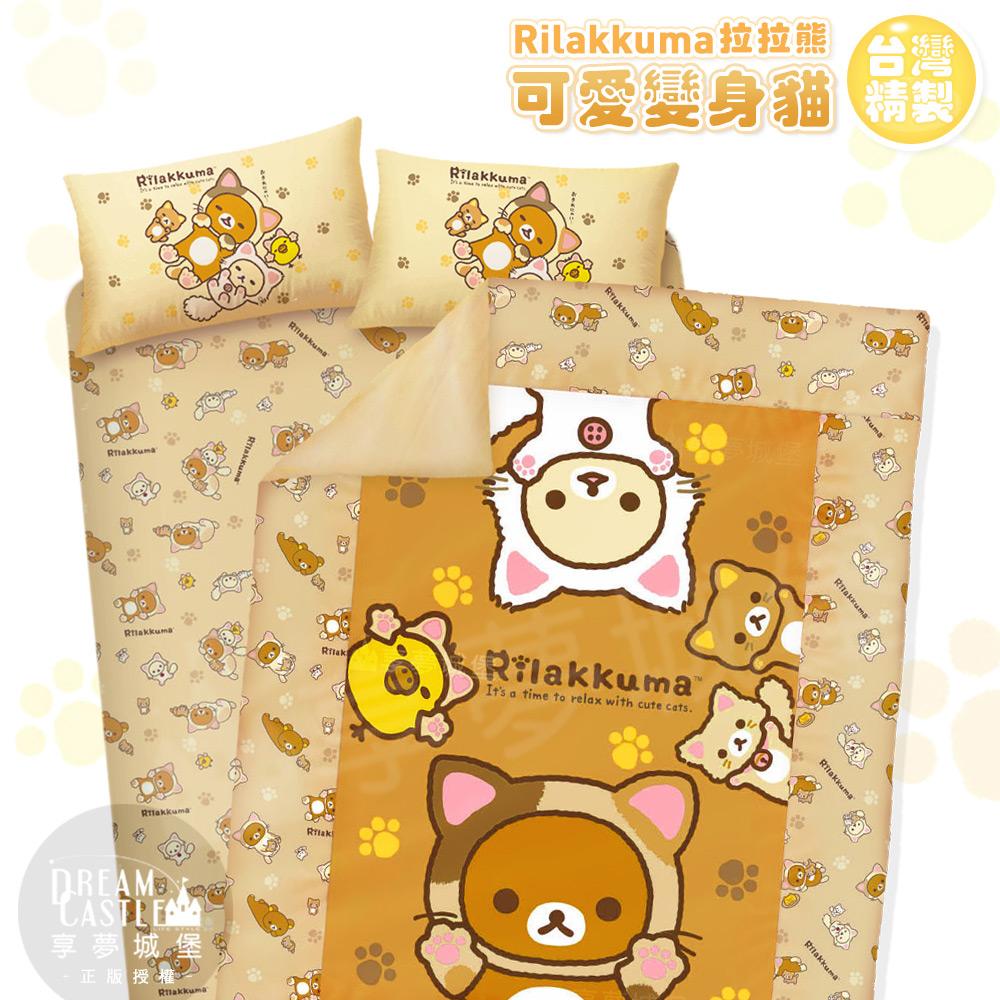 【享夢城堡】雙人床包涼被四件式組-拉拉熊Rilakkuma 可愛變身貓-棕