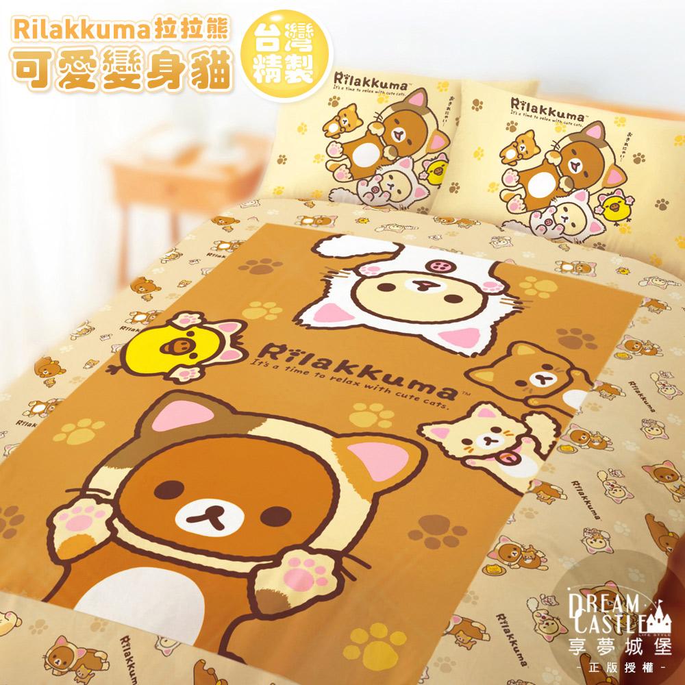 【享夢城堡】雙人加大床包涼被四件式組-拉拉熊Rilakkuma 可愛變身貓-棕
