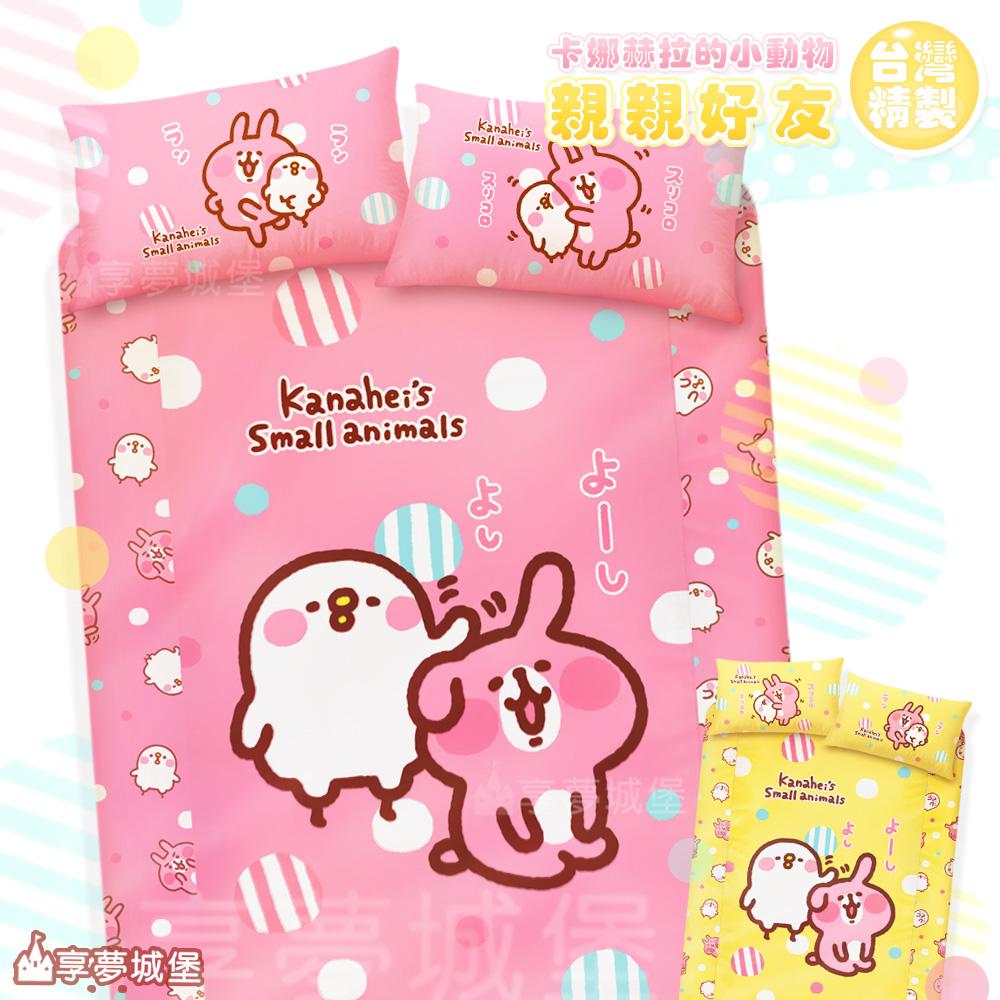 【享夢城堡】雙人床包枕套5X6.2三件式組-卡娜赫拉的小動物Kanahei 親親生活-粉.黃