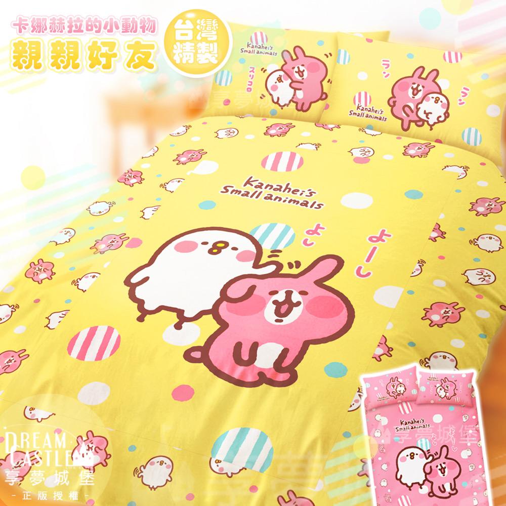 【享夢城堡】雙人加大床包枕套6X6.2三件式組-卡娜赫拉的小動物Kanahei 親親生活-粉.黃