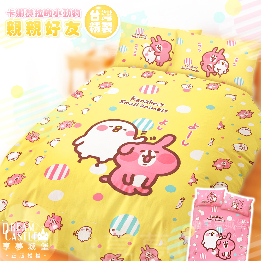 【享夢城堡】雙人加大床包薄被套四件式組-卡娜赫拉的小動物Kanahei 親親生活-粉.黃