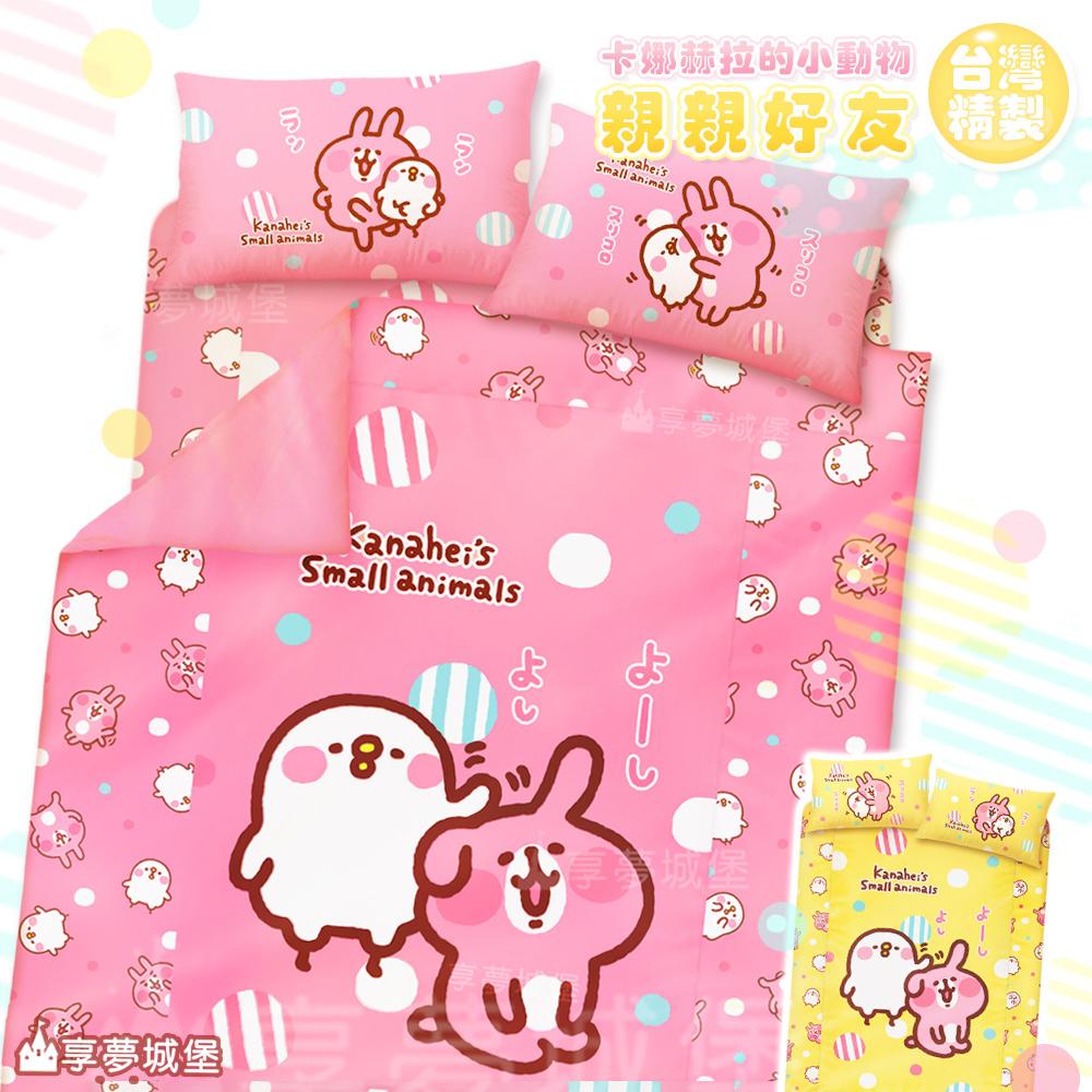 【享夢城堡】雙人床包兩用被套四件式組-卡娜赫拉的小動物Kanahei 親親生活-粉.黃