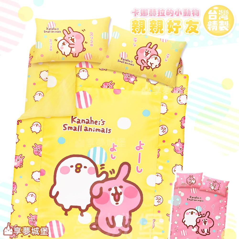 【享夢城堡】雙人床包涼被四件式組-卡娜赫拉的小動物Kanahei 親親生活-粉.黃