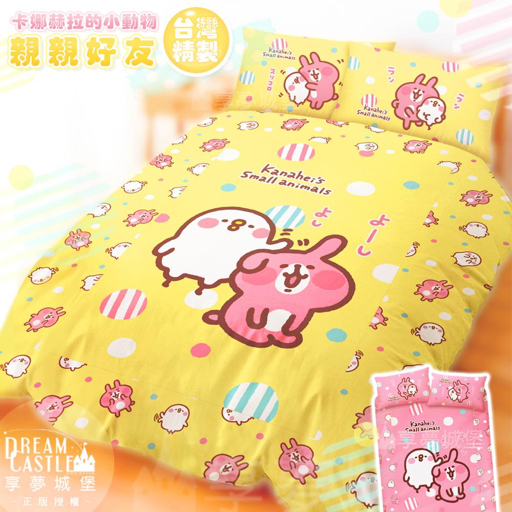 【享夢城堡】雙人加大床包涼被四件式組-卡娜赫拉的小動物Kanahei 親親生活-粉.黃