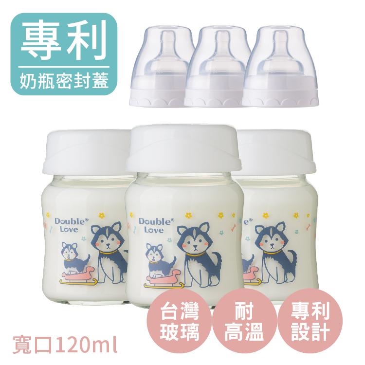 Double Love 台灣玻璃奶瓶三件組 一瓶雙蓋寬口玻璃奶瓶/母乳儲存瓶兩用 防脹氣奶嘴【A10079】