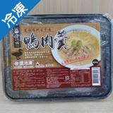 【饗城】傳統鴨肉羹800G/碗