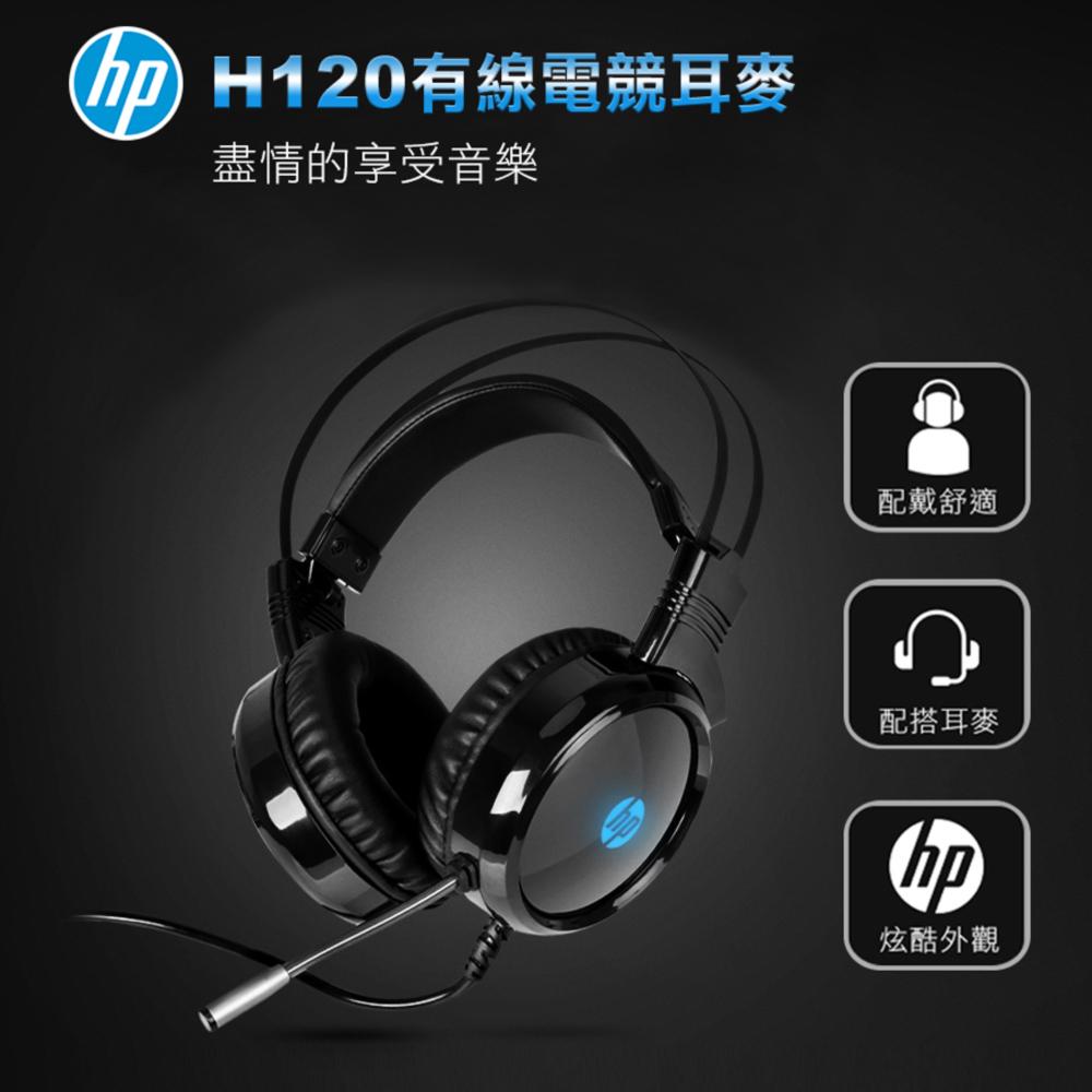 HP H120有線電競耳麥