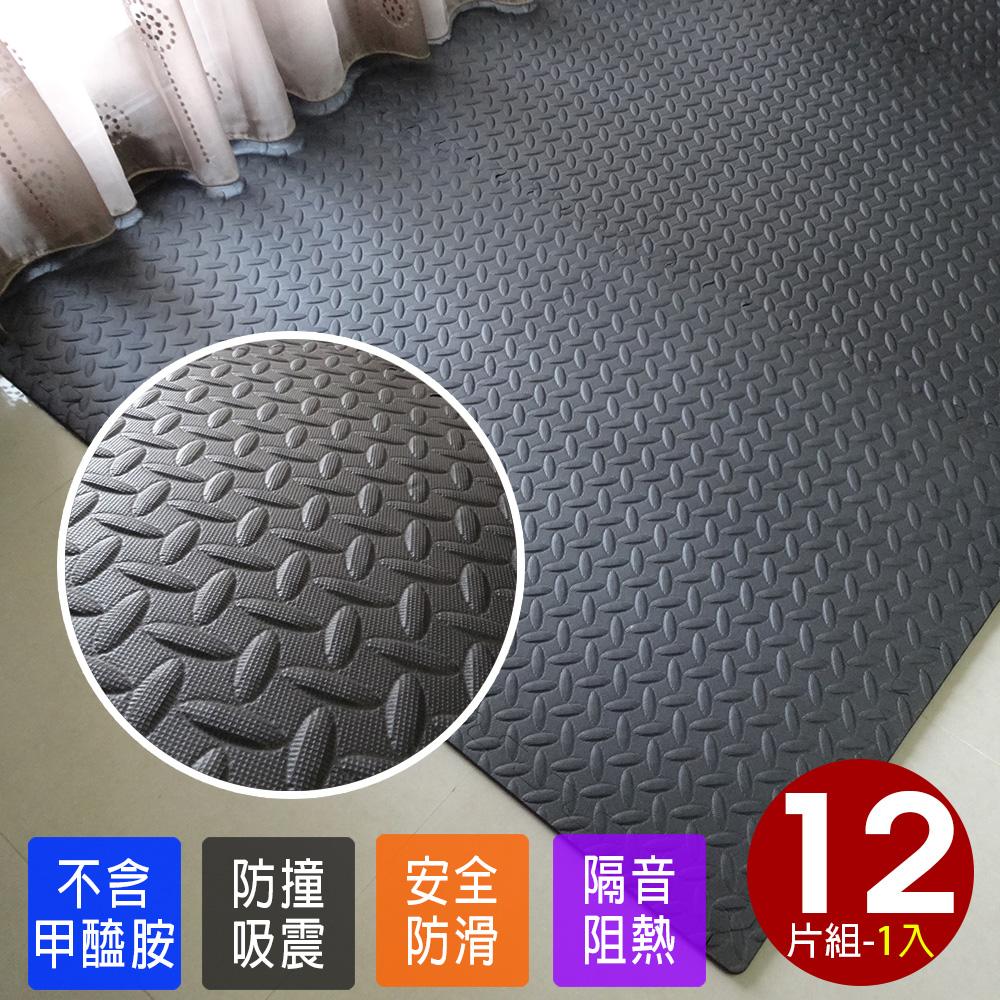 【Abuns】工業風鐵板紋62CM黑色大巧拼地墊-附收邊條(12片裝-適用1.5坪)