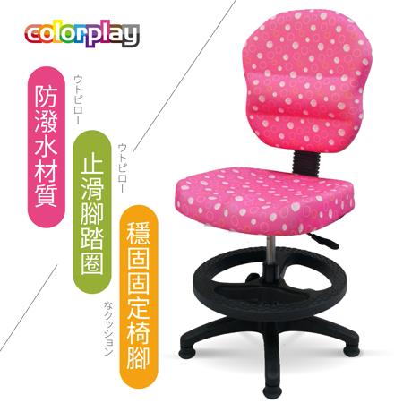 Color Play 防潑水無扶手兒童成長椅