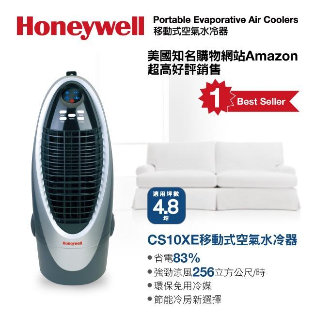 (福利品)【Honeywell】5坪移動式水冷器CS10XE