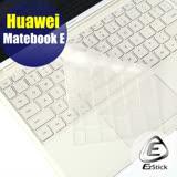 EZstick 華為 Huawei Matebook E 系列專用 奈米銀抗菌TPU鍵盤保護膜