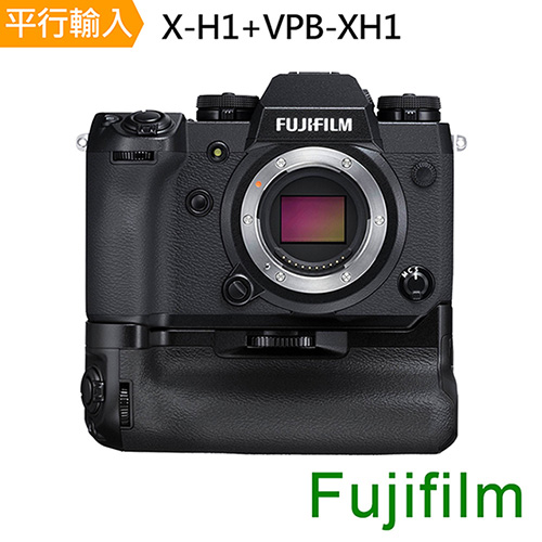 FUJIFILM X-H1+VPB-XH1 Kit組合*(中文平輸)-送64G記憶卡+專用鋰電池+減壓背帶+專用拭鏡筆+強力大吹球清潔組+高透光保護貼