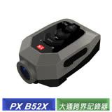 (夜殺) PX 大通 B52X 單車機車跨界記錄器 (內附16G記憶卡)